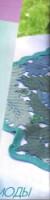 ЖМ 492* (2006) 163671-7b510-60220412-h200-u0ad24