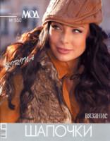 Журналы мод, посвященные Шапочкам. 163671-b78d2-52989915-h200-u3ce61