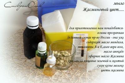 МК по созданию многослойного мыла 277698--42463748-400-ub2187