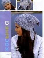 Журналы мод, посвященные Шапочкам. 163671-007c7-61066148-h200-u8e425