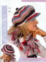 Журналы мод, посвященные Шапочкам. 163671-3510f-61064233-h200-u5bc83