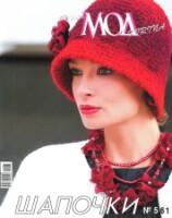 Журналы мод, посвященные Шапочкам. 163671-51dca-60995393-h200-u1b990