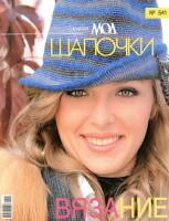 Журналы мод, посвященные Шапочкам. 163671-6a39d-61186789-h200-u2bcab