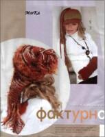 Журналы мод, посвященные Шапочкам. 163671-7c615-61101204-h200-ufe8f9