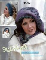 Журналы мод, посвященные Шапочкам. 163671-88fcf-61101272-h200-uf0eea