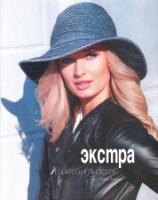 Журналы мод, посвященные Шапочкам. 163671-96317-60995401-h200-u321f4