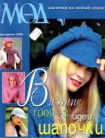 Журналы мод, посвященные Шапочкам. 163671-9e3c0-61065009-h200-ucd545