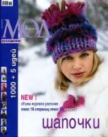 Журналы мод, посвященные Шапочкам. 163671-a3dd9-61066001-h200-ud2d8e
