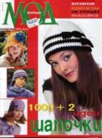 Журналы мод, посвященные Шапочкам. 163671-a82e4-61062191-h200-u1a62d