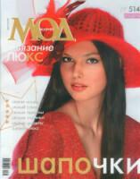 Журналы мод, посвященные Шапочкам. 163671-b9312-61165743-h200-u6a1eb