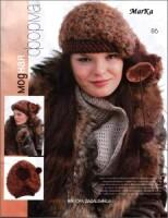 Журналы мод, посвященные Шапочкам. 163671-c5af3-61101281-h200-u783f8