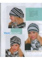 Журналы мод, посвященные Шапочкам. 163671-c8467-61165977-h200-u577e7
