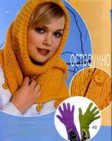 Журналы мод, посвященные Шапочкам. 163671-dfc02-61066048-h200-u3c903