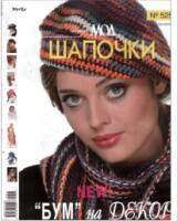 Журналы мод, посвященные Шапочкам. 163671-ec036-61066269-h200-ud78d8