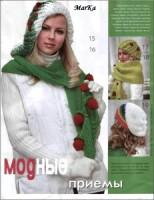 Журналы мод, посвященные Шапочкам. 163671-fe4d5-61101234-h200-ucab9f