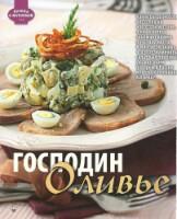 *Кулинарное* 163671--51397526-h200-u92b39