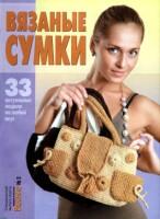Вязание: модно и просто. Вязаные сумки - №3 - 2010 163671-89cdf-61918471-h200-ue9b38