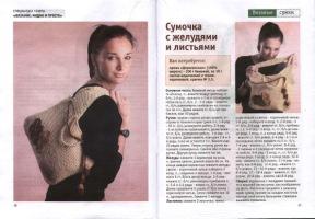 Вязание: модно и просто. Вязаные сумки - №3 - 2010 163671-f9185-61918502-h200-u04cfd