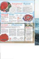 Вязание (главным образом ФриФорм) в России и ближнем зарубежье. - Страница 2 163671-001d0-58106438-h200-u040f4