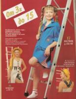 ЖМ, Модели для взрослых и детей. 1995 год 163671-1cdbd-64219851-h200-u069bd