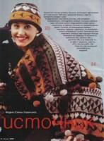 Журналы мод, посвященные Шапочкам. 163671-30c10-64509708-h200-uce59e