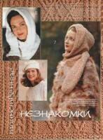 Журналы мод, посвященные Шапочкам. 163671-328d8-64509699-h200-u2e0a0