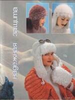 Журналы мод, посвященные Шапочкам. 163671-36599-64509703-h200-uef66e