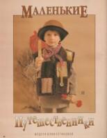 ЖМ, Модели для взрослых и детей. 1995 год 163671-36a7c-64219862-h200-u639e2