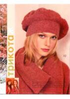 Журналы мод, посвященные Шапочкам. 163671-6c760-64509510-h200-u9003e