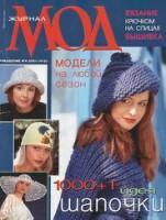 Журналы мод, посвященные Шапочкам. 163671-6df23-64509695-h200-u1b093