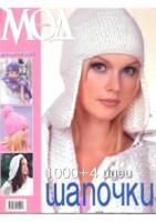 Журналы мод, посвященные Шапочкам. 163671-711dc-64509450-h200-u25626