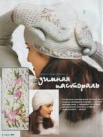 Журналы мод, посвященные Шапочкам. 163671-b37a1-64509700-h200-udffa4