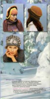 Журналы мод, посвященные Шапочкам. 163671-04078-65609550-h200-ueeb4b