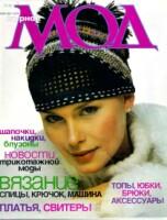 Журналы мод, посвященные Шапочкам. 163671-2396f-65609549-h200-u1df1c