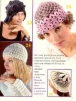 Журналы мод, посвященные Шапочкам. 163671-6812f-65609773-h200-u92fe5