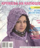 Вязание (главным образом ФриФорм) в России и ближнем зарубежье. - Страница 2 163671-978df-65864689-h200-ud6ea5