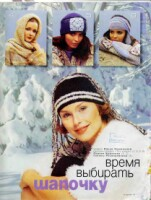 Журналы мод, посвященные Шапочкам. 163671-a7a06-65609552-h200-ue1f44