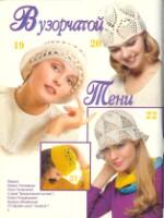 Журналы мод, посвященные Шапочкам. 163671-b1f98-65609772-h200-u1565f