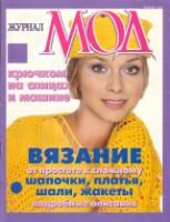 Журналы мод, посвященные Шапочкам. 163671-e60dd-65609762-h200-ub81b9
