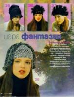 Журналы мод, посвященные Шапочкам. 163671-ed5df-65609579-h200-u99cd3