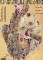 Мех в фриформ - изделиях 163671-1430b-67970613-h200-u7788f