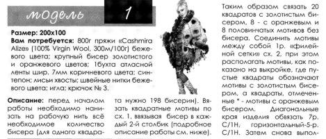 Мех в фриформ - изделиях 163671-17d8c-67970614-h200-udd9e5