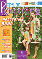 Popular Knitting №4/ 2013 163671-c8a0f-69105176-h200-uab16b