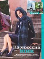 Вязание ваше хобби. 3/2013, Шапки. 163671-2b93e-72547052-h200-ubdca1
