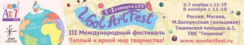 Фестиваль шерсти - 2015 (5-8 ноября) 163671-031e1-89047212-h200-uef4b6