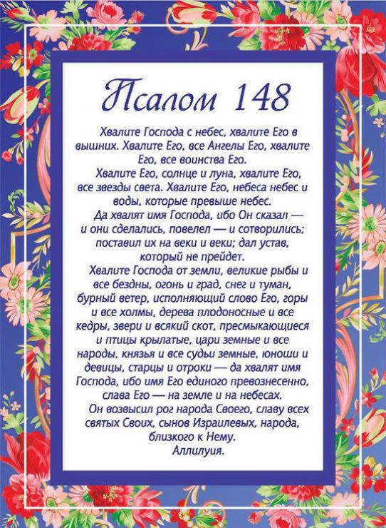 Псалом 148 имеет силу очень сильного очищения.    92672-b2748-32353793-m750x740