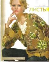 ЖМ 513 и другие издания с ЛИСТЬЯМИ 163671--22887578-h200-uc7500