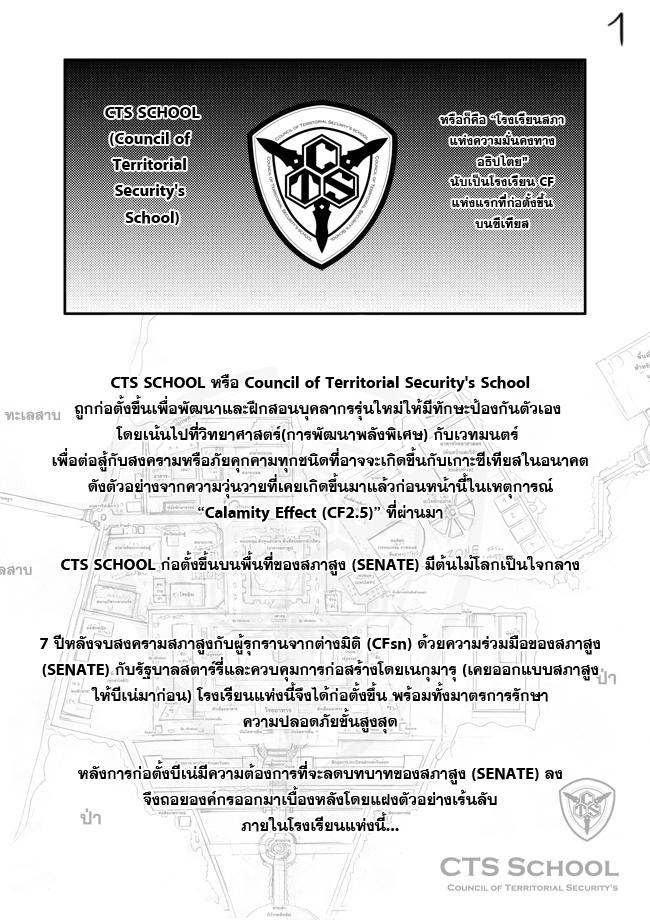 [CTS-SCHOOL] เปิดภาคเรียนที่ 1 Introctsschool01
