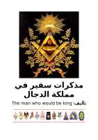 مذكرات سفير في مملكة الدجال Preview_html_77190b87