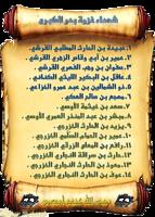 الجزء السابع: غزوات وسرايا النبي -صلى الله عليه وسلم- ___online